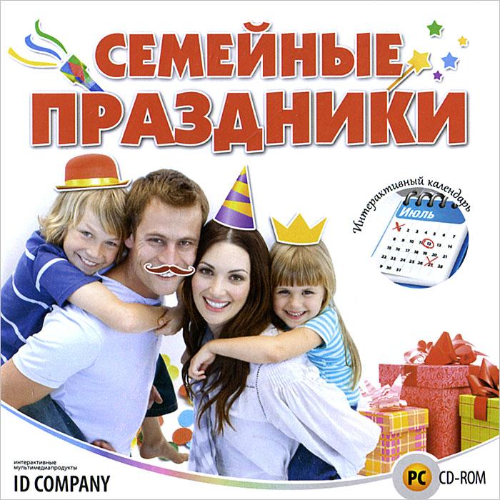 Семейные праздники Новый Диск / ID Company