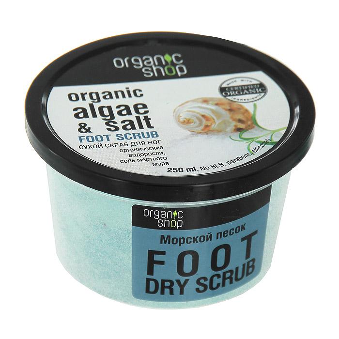 Organic Shop Скраб для ног Морской песок, 250 млFS-00103Мягкий массаж и удивительную гладкость, словно после прогулки по морскому побережью, вам подарит сухой скраб для ног Organic Shop Морской песок на основе органических водорослей и соли мертвого моря.Органический экстракт ламинарии питает и восстанавливает кожу ног, снимая усталость. Морская соль увлажняет и смягчает кожу, придавая ей удивительную гладкость. Не содержит силиконов, SLS, парабенов. Без синтетических отдушек и красителей, без синтетических консервантов.Способ применения: нанести на влажную кожу ног массирующими движениями, смыть водой. Так же возможно разбавить скраб небольшим количеством воды или масла для ног, нанести на кожу ног, помассировать и смыть водой. Характеристики:Объем: 250 мл. Производитель: Россия. Артикул: 0861-10969. Товар сертифицирован.