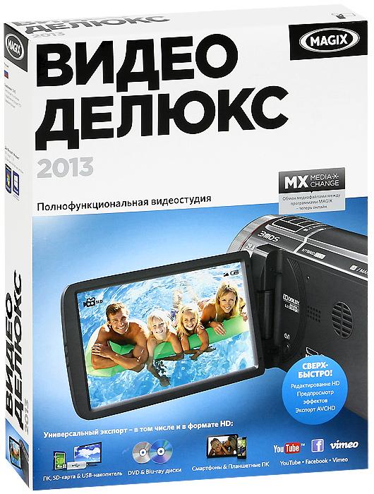 MAGIX Видео делюкс 2013