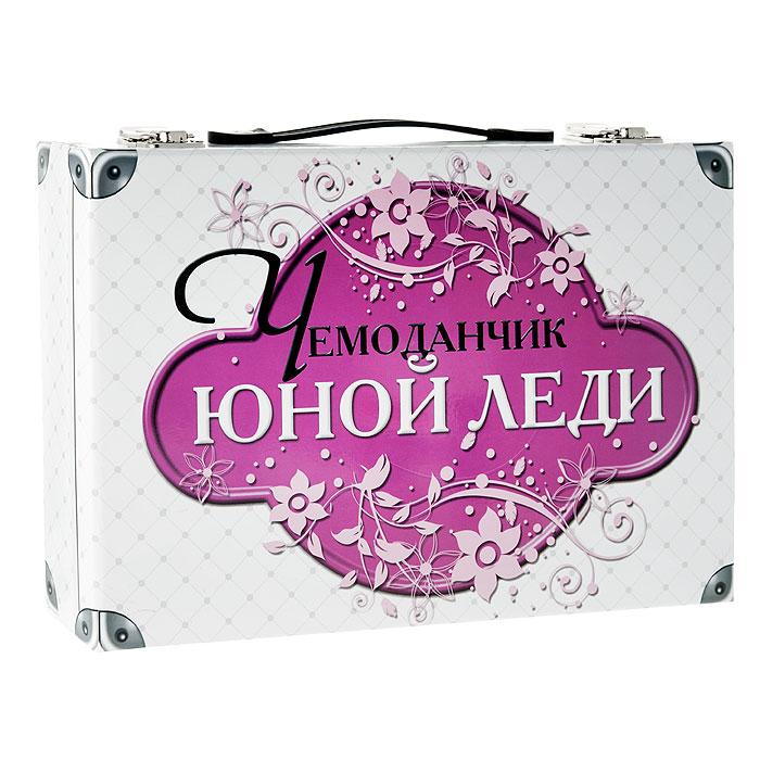 Подарочный набор Чемоданчик юной ледиБ33041_шампунь-барбарис и липа, скраб -черная смородинаПодарочный набор Чемоданчик юной леди станет чудесным подарком для любой девочки. Набор включает в себя все, что может понадобиться маленькой принцессе - аксессуары для маникюра: пилочка, деревянная палочка, лаки и наклейки для ногтей; украшения: бусы, колечки, кулончик в виде бабочки, косметичка и стразы для тела; аксессуары для создания причесок: зеркальце, расческа, бигуди, цветные резиночки, цветные заколочки-крабики, заколки-зажимы и резинки с цветком. Кроме того в комплект входят цветные книги-инструкции Прически, Маникюр и 15 правил настоящей леди, а также дневничок для записи секретов. Элементы набора упакованы в чемоданчик, закрывающийся на две защелки, и снабжен ручкой для удобной переноски. Характеристики:Материал: текстиль, пластик, дерево, картон, бумага. Размер упаковки: 32,5 см х 22,5 см х 6,5 см. Изготовитель: Китай.