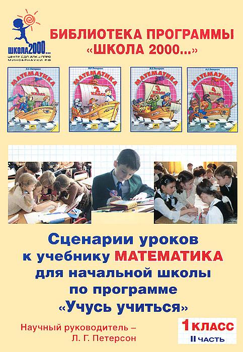 Сценарии уроков к учебнику
