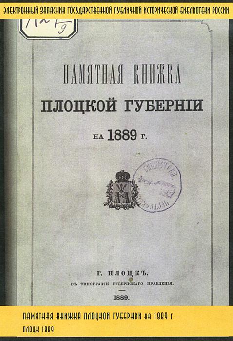 Памятная книжка Плоцкой губернии на 1889 год