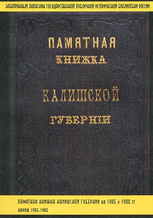Памятная книжка Калишской губернии на 1905 - 1906 годы
