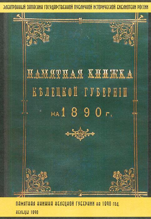 Памятная книжка Келецкой губернии на 1890 год
