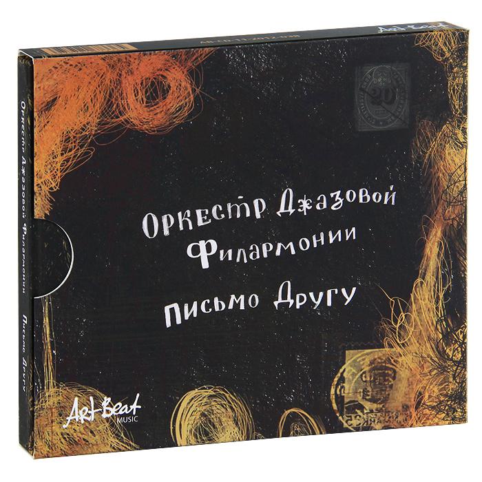 Оркестр Джазовой Филармонии. Письмо Другу 2012 Audio CD