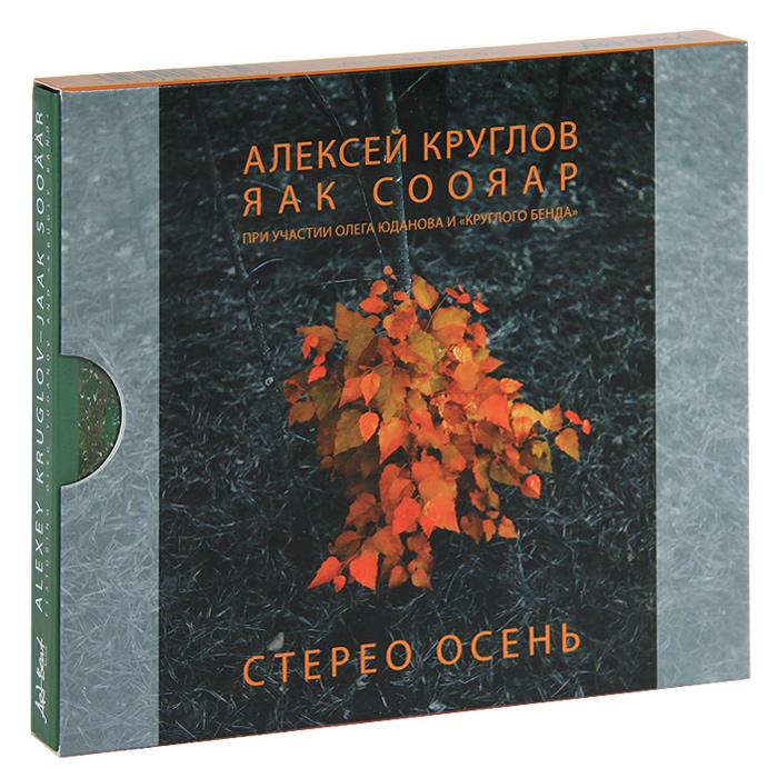 Алексей Круглов, Яак Соояар. Стерео осень (2 CD) 2012 2 Audio CD
