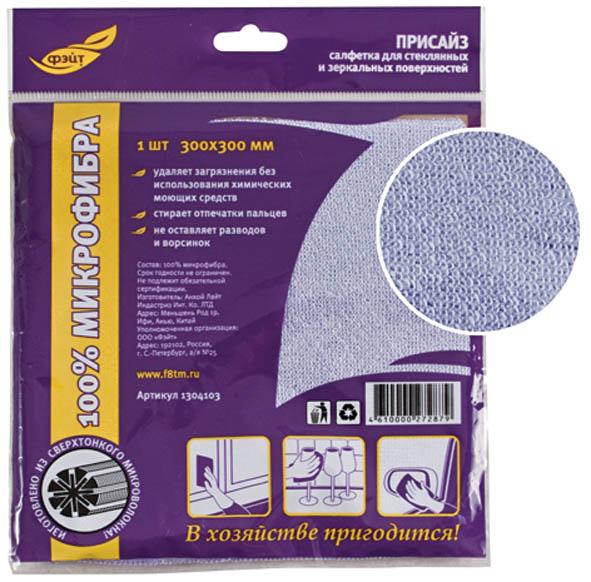 Салфетка для стеклянных поверхностей Присайз, цвет: голубой, 300 х 300 мм, 1 -шт-1304103S03301004Салфетка для стеклянных поверхностей Присайз удаляет загрязнения без использования химических моющих средств, достаточно немного увлажнить салфетку и протереть поверхность. Стирает отпечатки пальцев, следы лака для волос, не оставляет ворсинок и разводов. Характеристики: Материал: 100% микрофибра. Количество в упаковке: 1 штука. Размер салфетки: 30 см х 30 см x 0,5 см. Размер упаковки: 21 см х 16,5 см х 1 см.