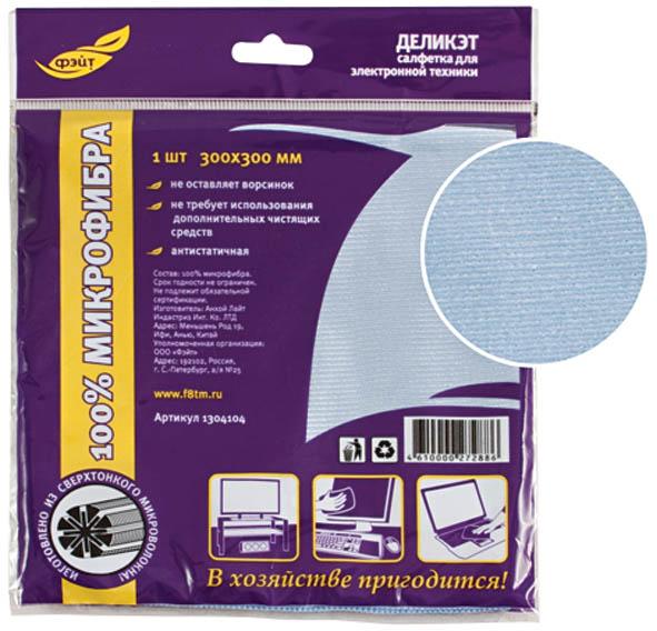 Салфетка для электронной техники Деликэт, цвет: голубой, 300 х 300 мм, 1 шт-1304104S03301004Салфетка для электронной техники Деликэт удаляет загрязнения без использования дополнительных моющих средств, не оставляя ворсинок и разводов. Салфетка антистатична, хорошо удаляет отпечатки пальцев и пыль не повреждая поверхности. Характеристики: Материал: 100% микрофибра. Количество в упаковке: 1 штука. Размер салфетки: 30 см х 30 см x 0,5 см. Размер упаковки: 16 см х 16 см х 1 см.