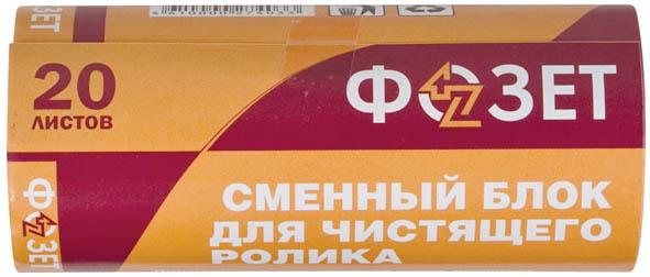 Сменный блок к ролику Фозет, 20 листов177312Сменный блок к ролику Фозет, который применяетя для удаления пыли, ворсинок, шерсти животных с любых видов тканей. Когда намотка на ролике закончится, ручку не выкидывайте, а замените сменный блок для ролика. Характеристики: Материал: бумага с липким слоем. Диаметр блока: 4,5 см. Длина блока: 10 см.