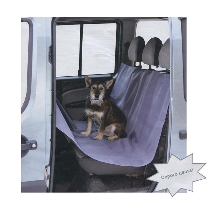 Накидка Comfort Address для перевозки собак в салоне автомобиля, цвет: серый, 150 см х 150 см. daf 021 Sdaf 021 SНакидка Comfort Address выполнена из прочного водоотталкивающего материала и предназначена для перевозки собак и других животных в салоне автомобиля. Такая накидка отлично защитит заднее сиденье от загрязнений, повреждений и шерсти животных. Животное не сможет передвигаться по салону, так как ткань закрывает проход между передними и задними сиденьями. В накидке предусмотрена молния, позволяющая делить ее на части (1/3 или 2/3). Благодаря этому на заднем сиденье могут сидеть 1 или 2 человека, при этом собака будет находиться на накидке. Накидка быстро и легко одевается на сиденья (всего 20 секунд), подголовники снимать не нужно. Удобна при перевозке не только животных, но и груза, который может загрязнить задние сиденья.