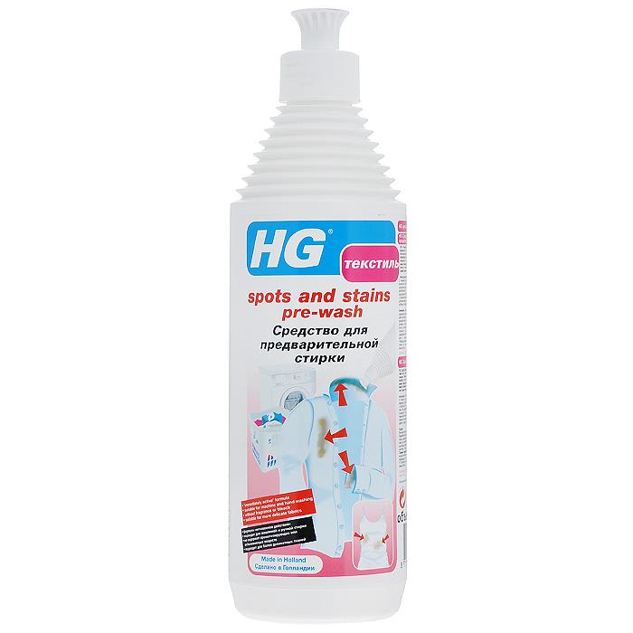 Средство для предварительной стирки HG, 500 мл245050161Средство для предварительной стирки HG имеет формулу мгновенного действия, что позволяет использовать средство для деликатных тканей. После обработки пятно растворяется под действием средства, а это значит, что моющее средство делает ваше белье безупречно чистым. Пятна на воротниках, пятна от жира, косметики легко удаляются во время основного цикла стирки.