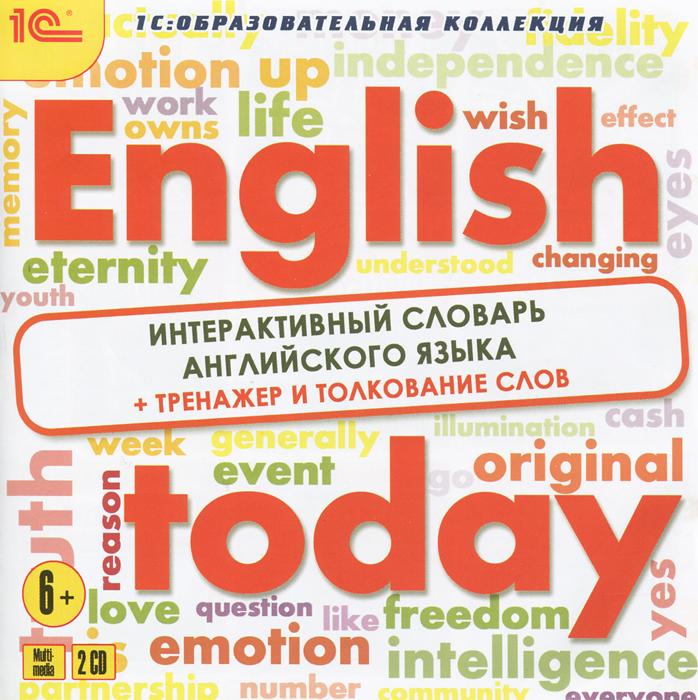 1С: Образовательная коллекция. English today. Интерактивный словарь английского языка