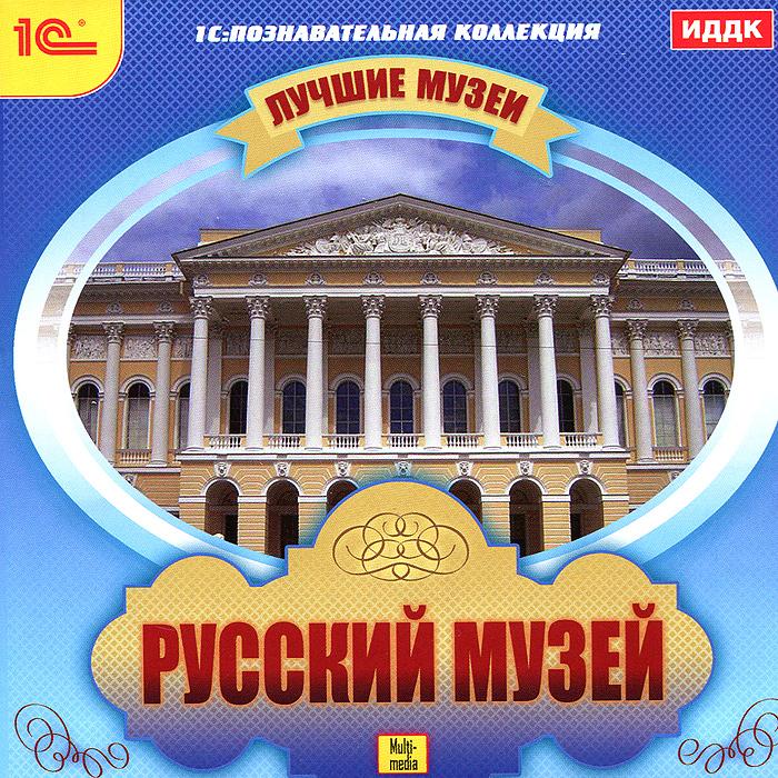 1С: Познавательная коллекция. Лучшие музеи. Русский музей 1с познавательная коллекция лучшие музеи музеи флоренции
