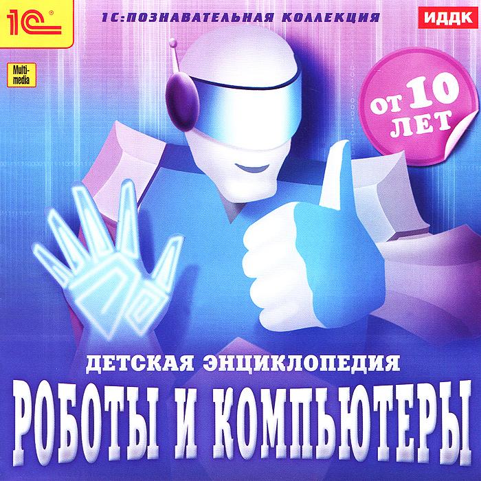 1С: Познавательная коллекция. Роботы и компьютеры. Детская энциклопедия