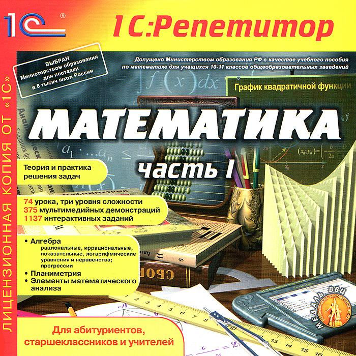 1С: Репетитор. Математика (часть 1)