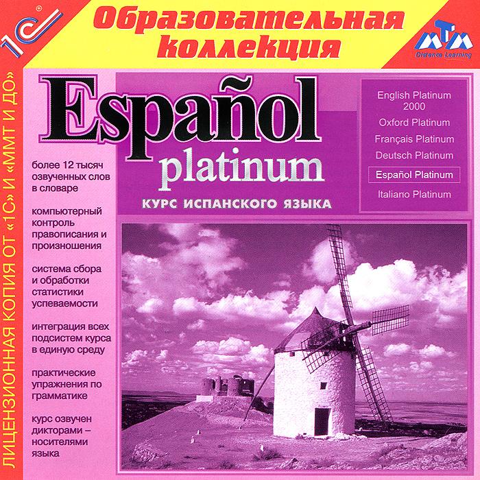 Espanol Platinum. Курс испанского языка 1С