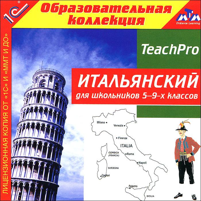 Итальянский для школьников 5-9-х классов