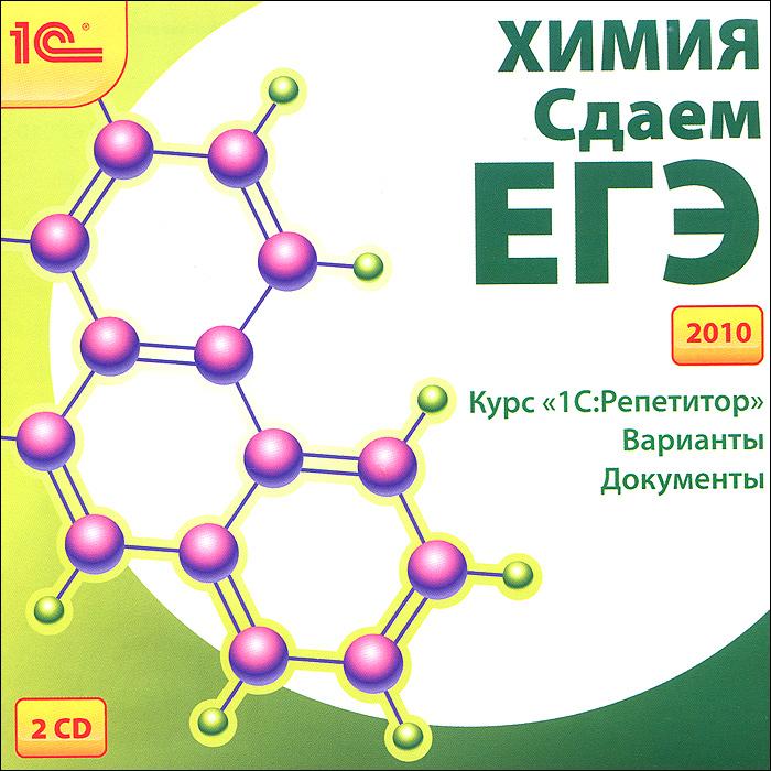 Химия. Сдаем ЕГЭ 2010