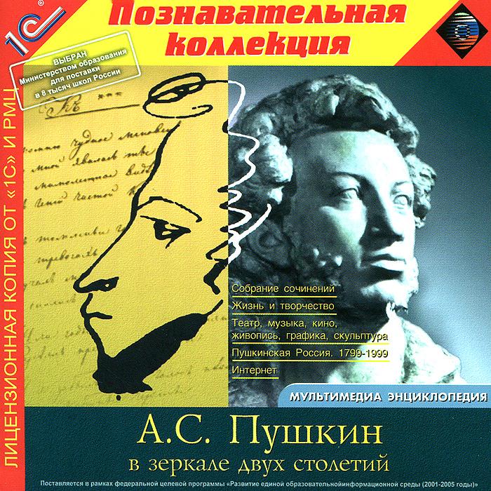А.С. Пушкин. В зеркале двух столетий