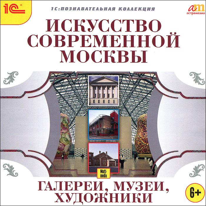 1С: Познавательная коллекция. Искусство современной Москвы. Галереи, музеи, художники 1с познавательная коллекция лучшие музеи музеи флоренции