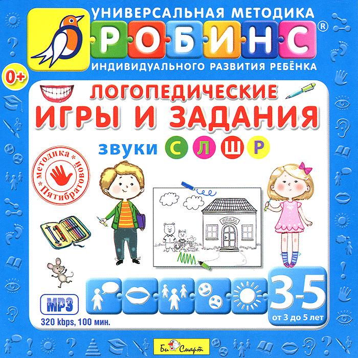 Логопедические игры и задания. Звуки С,Л,Ш,Р (mp3) 2013 MP3 CD