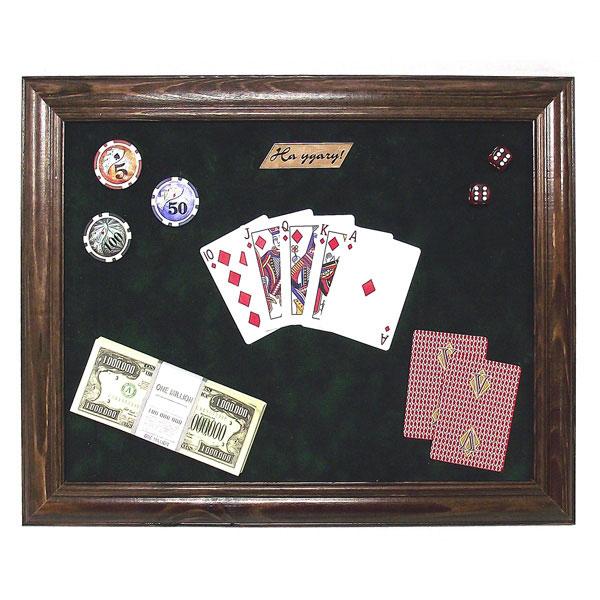 Панно Покер. 9390793907Настенное панно Покер, оригинальный подарочный коллаж на зеленом бархате в деревянной лакированной рамке, будет прекрасно смотреться в современном интерьере, придаст помещению атмосферу утонченности и изящества. Панно имеет верхний и нижний утяжелители, благодаря которым оно висит ровно и не заворачивается. Характеристики: Материал: дерево, пластмасса, бумага, ткань. Размер панно: 50 см х 40 см х 3 см Изготовитель: Россия. Артикул: 93907.