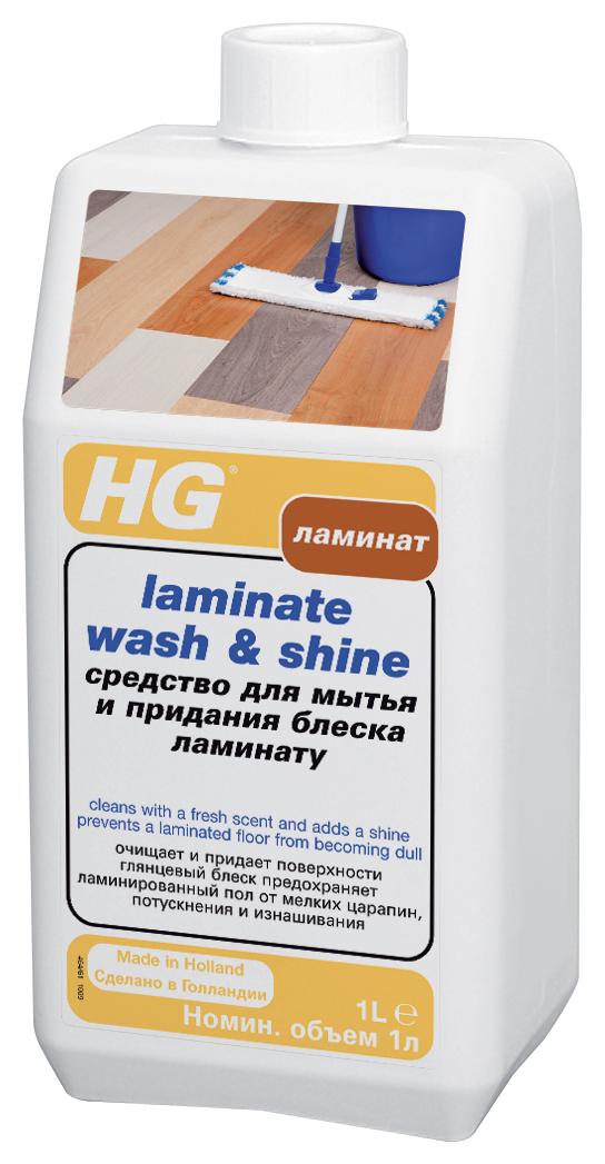 Средство HG для мытья и придания блеска ламинату, 1000 мл464100161Средство HG для мытья и придания блеска ламинату подходит для всех типов ламинированного напольного покрытия. Оставляет защитный слой, который предохраняет ламинированный пол от мелких царапин, потускнения и изнашивания. Наполняет комнату свежестью. Инструкции по применению: Растворите 100 мл средства в 10 литрах теплой воды. Вымойте пол, тщательно отжимая салфетку для мытья пола и регулярно прополаскивая ее в растворе. Дайте поверхности полностью высохнуть. Внимание: Не допускайте образования большого количества влаги на поверхности, т.к. влага, проникшая внутрь, может вызвать набухание пола. Характеристики: Объем: 1000 мл. Изготовитель: Нидерланды. Артикул: 464100161.