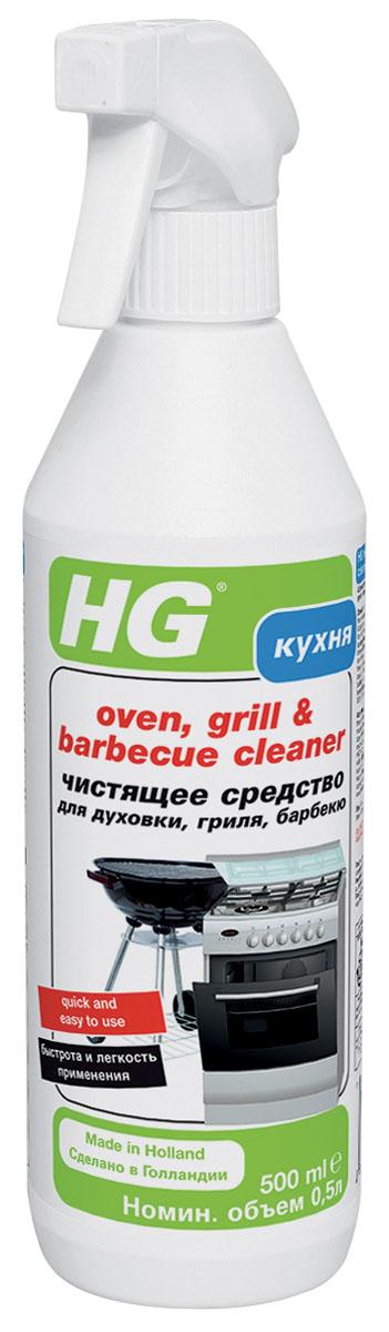 Чистящее средство HG для духовки, гриля, барбекю, 500 мл391602Специальное чистящее средство HG, предназначено для удаления засохшего и пригорелого жира, масляных пятен, застарелых загрязнений с внутренних поверхностей духовки, гриля, барбекю. Не надо прикладывать никаких усилий. Средство в виде спрея удобно в применении. Необходимо всего лишь нанести его на обрабатываемую поверхность и оставить действовать на несколько минут. Обильная пена на глазах впитает в себя всю грязь, которую необходимо лишь удалить влажной губкой. Применение: для духовки, гриля, барбекю. Инструкции по применению: Поверните насадку спрея в положение ON. Для лучшего результата немного прогрейте духовку или гриль, но температура не должна превышать 30? С. Распылите средство на поверхность и оставьте действовать на 3-5 минут. Затем протрите влажной губкой. После того как удалите весь жир несколько раз промойте поверхность горячей водой. В случае сильного загрязнения повторите обработку еще раз. Поверните насадку спрея в положение OFF. Характеристики:Объем: 500 мл. Изготовитель: Нидерланды. Артикул: 138050161.