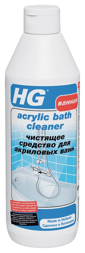 Чистящее средство HG для акриловых ванн, 500 млU110DFЧистящее средство для акриловых ванн HG:эффективно удаляет мыльные и масляные пятна, жир и легкий известковый налет;не содержит агрессивных абразивных веществ, поэтому может применяться не только на пластиковых и акриловых, но также на глазурованных, хромированных, эмалированных и окрашенных поверхностях;не обесцвечивает поверхность;при регулярном применении предотвращает появление известкового налета;не оставляет разводов;обладает свежим ароматом;средство очень экономично в использовании и идеально служит в качестве мягкого моющего средства или очистителя для напольного покрытия.Не применять на мраморных или других известковых поверхностях. Характеристики:Объем: 500 мл. Артикул: 593050161.Товар сертифицирован.