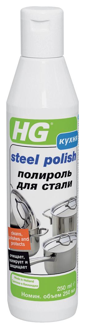 Полироль HG для нержавеющей стали, 250 мл391602Универсальное средство для очистки, полировки и защиты изделий из стали. Идеально подходит для раковин из нержавеющей стали, посудных сушек, кастрюль, сковородок, чайников и другой стальной кухонной утвари, а также синтетических раковин, хромированных кранов и т.д. Удаляет легкие загрязнения, следы от пальцев, не оставляя разводов. Полирует до блеска и оставляет защитный слой, который упрощает последующую очистку поверхности. Применение: для раковин из нержавеющей стали, посудных сушек, кастрюль, сковородок и другой стальной кухонной утвари, алюминиевых и медных кастрюль и сковородок, синтетических кранов, чайников и др. Характеристики: Объем: 250 мл. Размер упаковки: 22 см х 5,5 см х 6 см.