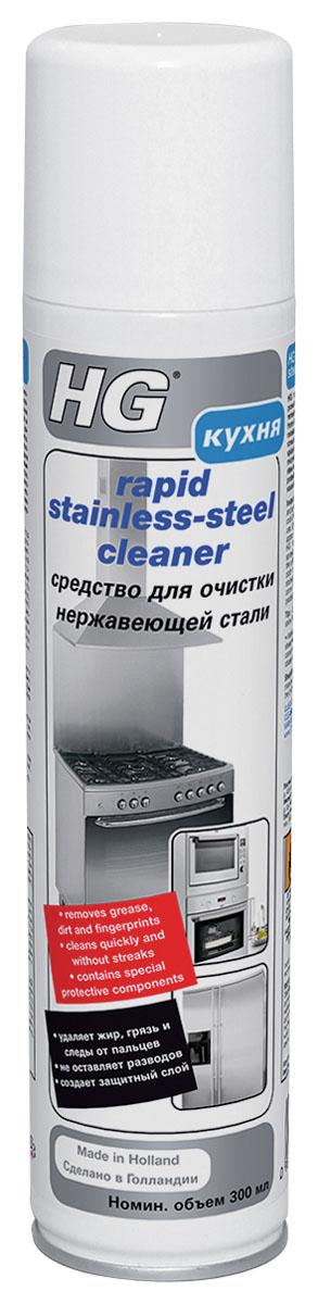 Средство HG для очистки нержавеющей стали, 300 мл391602Мощный профессиональный очиститель, удаляющий жировые отложения, известковый налёт, следы от пальцев и другие загрязнения с поверхностей из нержавеющей стали, хромированных и алюминиевых покрытий. Действует быстро и не оставляет разводов. Идеально подходит для очистки кухонных плит, вытяжек, микроволновых печей, раковин, посудных сушек, кранов, холодильников, мебельных ручек, чайников, кастрюль, сковородок и т.д. Оставляет невидимый защитный слой, который облегчает последующую очистку поверхности. Характеристики: Объем: 300 мл. Размер упаковки: 23,5 см х 6 см х 4,5 см.