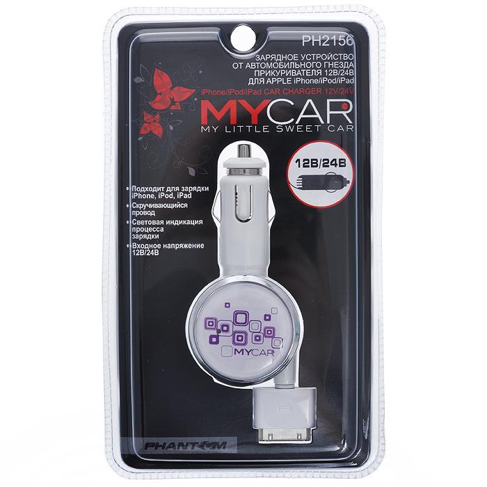 Зарядное устройство Phantom для Apple, 12В/24ВPH2156Подходит для зарядки iPhone, iPod, iPad. Провод скручивается. При зарядке на устройстве мигает лампочка. Работает от автомобильного прикуривателя. Характеристики: Материал: пластик, металл. Цвет: белый, сиреневый. Размер упаковки: 19,5 см х 11,5 см х 2,5 см. Артикул: PH2156.