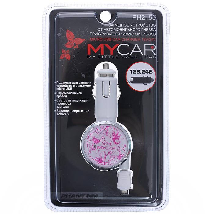 Зарядное устройство Phantom Micro-USB, 12В/24ВPH2155Подходит для зарядки устройств с разъемом micro USB. Провод скручивается. Во время зарядки на зарядном устройстве горит индикатор. Работает от автомобильного гнезда прикуривателя. Характеристики: Материал: пластик, металл. Цвет: белый, розовый. Артикул: PH2155. Размер упаковки: 19,5 см х 11,5 см х 2,5 см.