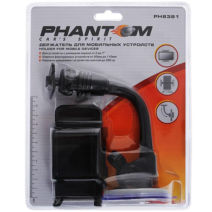 Держатель для мобильных устройств на гибкой ножке Phantom. PH6381PH6381Держатель для мобильных устройств Phantom предназначен для устройств с размером экрана от 2 до 7. Надежно крепится на лобовом стекле автомобиля. Настраиваемое положение держателя. Выдерживает устройства весом до 500 г. Характеристики: Материал: пластик, неопрен. Ширина устройства: от 5 см до 11 см. Размеры упаковки: 23 см х 18 см х 9 см. Производитель: Китай. Артикул: PH6381.