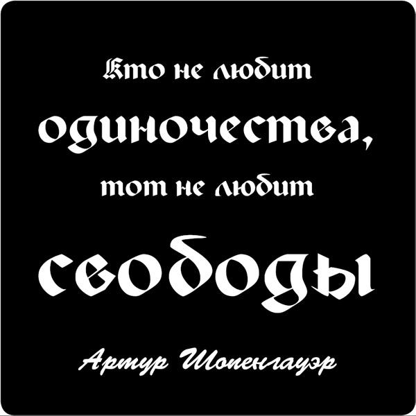 """Эврика Магнит """"Цитата великих людей"""". 94030 94031"""