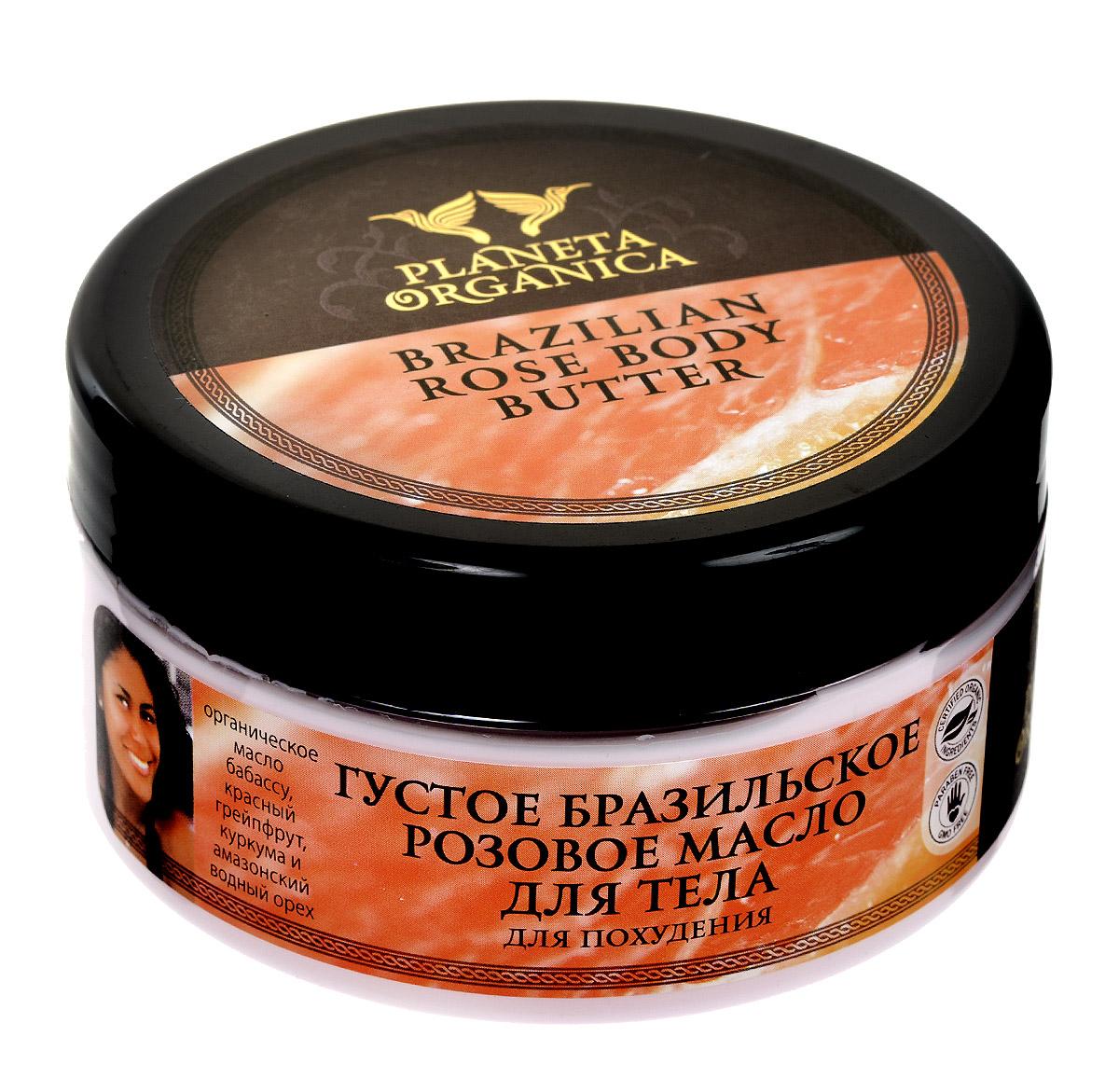 Planeta Organica Густое бразильское розовое масло для тела, для похудения, 300 мл planeta organica dead sea naturals маска минеральная против выпадения 300 мл