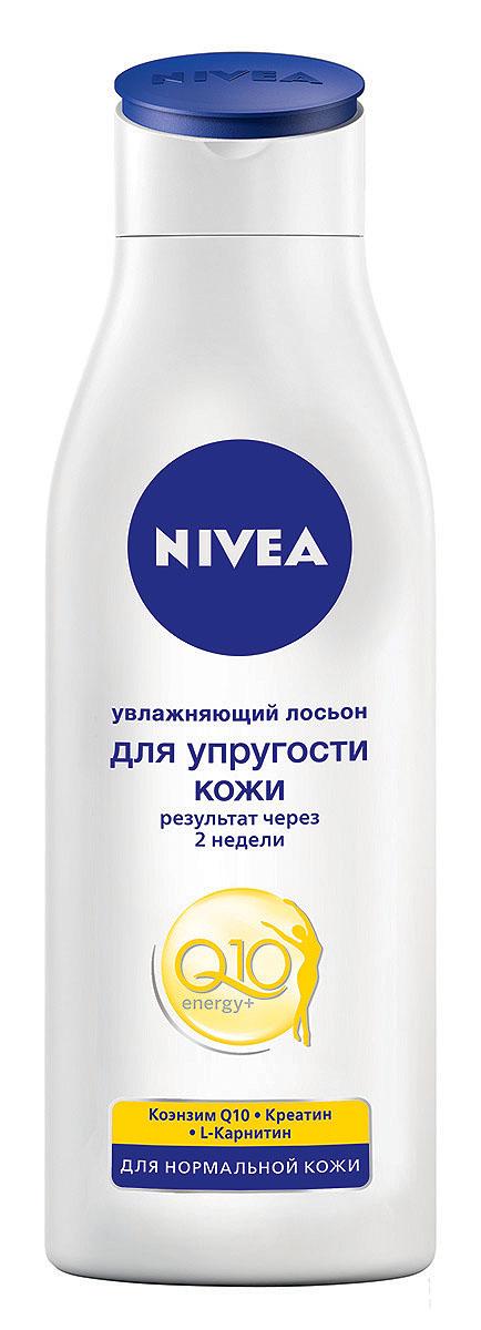 NIVEA Лосьон для тела, повышающий упругость кожи, Q10 Плюс200 мл10015525Лосьон для тела Nivea Q10 Plus повышает упругость кожи. С возрастом клетки кожи теряют способность к производству энергии. В результате кожа теряет упругость и становится менее подтянутой. Лосьон для тела Q10 plus повышает упругость кожи. Действие: родственный коже компонент - коэнзим Q10 - стимулирует появление в клетках кожи дополнительной энергии, необходимой для восстановления упругости и эластичности кожи. Результат: упругость кожи заметно повышается уже через 2 недели. Характеристики: Объем: 250 мл. Производитель: Испания. Артикул: 81835. Товар сертифицирован.