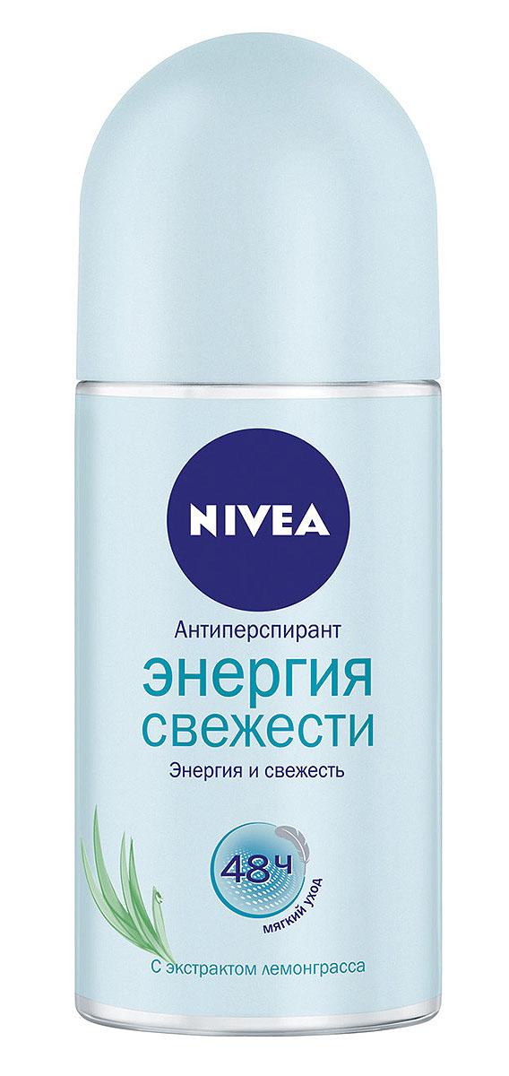NIVEA Антиперспирант шарик Энергия Свежести 50 мл10044147Дезодорант Nivea Энергия свежести дарит энергию и ощущение свежести на целый день. Надежно защищает от пота и неприятного запаха благодаря высокоэффективной формуле с экстрактом лимонника. Дезодорант не содержит спирта, красителей и консервантов и гарантирует надежную защиту от пота и неприятного запаха. Характеристики: Объем: 50 мл. Производитель: Германия. Артикул: 83754. Товар сертифицирован.