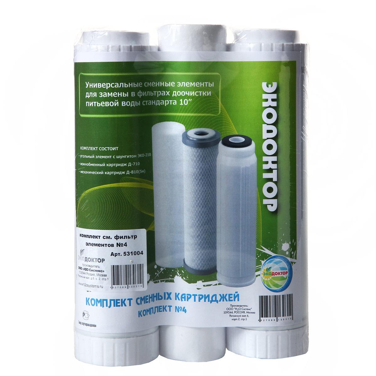 Комплект картриджей ЭкоДоктор №4531004Комплект картриджей ЭкоДоктор №4 предназначен для замены исчерпавших свой ресурс картриджей в стационарных трехступенчатых фильтрах. Состав комплекта: Д-810(5М) – Картридж состоит из полипропиленового волокна для задержки механических частиц в воде; ЭКО-210 – Картридж состоит из из высококачественного активированного угля и шунгита. Предназначен для удаления из воды: органических соединений 80%, хлора 90%, катионов тяжелых металлов 70%. Улучшает вкус воды и удаляет неприятный запах воды. Д-710 – Умягчающий воду картридж с ионообменной смолой. Эффективность очистки: соли жесткости: 70%; взвешенные примеси: 95%; остаточный хлор: 90%; органические соединения: 93%; катионы тяжелых металлов: 80%; нефтепродукты: 70%. Комплект может применяться в трёхступенчатых стандартных фильтрах любых известных марок. Рекомендован в фильтры марки «Экодоктор» ЭКОНОМ-3, СТАНДАРТ-3, ЭЛИТ-3. Характеристики:...