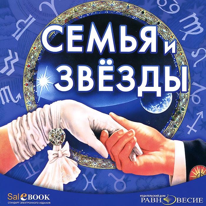"""Семья и звезды Издательский Дом """"Равновесие"""""""