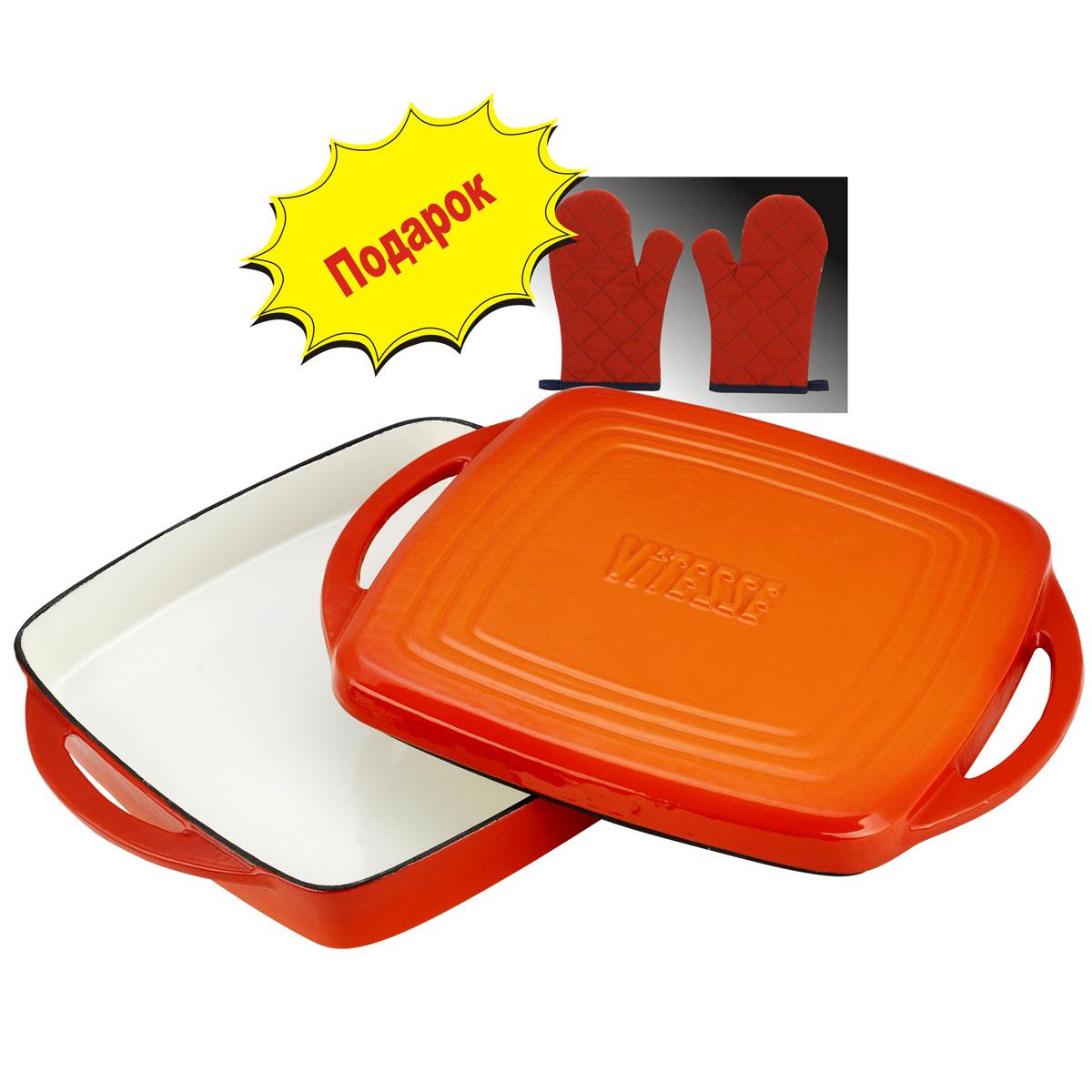 Жаровня Vitesse Ferro с крышкой-сковородой, цвет: оранжевый, 27 х 27 см + ПОДАРОК: Кухонные рукавицы, 2 штVS-2315Жаровня Vitesse Ferro изготовлена из чугуна с эмалированной внутренней и внешней поверхностью. Эмалированный чугун - это железо, на которое наложено прочное стекловидное эмалевое покрытие. Такая посуда отлично подходит для приготовления традиционной здоровой пищи. Чугун является наилучшим материалом, который долго удерживает и равномерно распределяет тепло. Благодаря особым качествам эмали, чем дольше вы используете посуду, тем лучше становятся ее эксплуатационные характеристики. Чугун обладает высокой прочностью, износоустойчивостью и антикоррозийными свойствами. Жаровня оснащена цельнолитыми чугунными ручками. Крышку очень удобно использовать как сковороду: рифленая поверхность создаст на продуктах аппетитную корочку. В подарок: - кухонные рукавицы. Можно готовить на газовых, электрических, стеклокерамических, галогенных, индукционных плитах. Подходит для мытья в посудомоечной машине и использования в духовом шкафу.