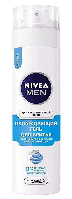 NIVEA Охлаждающий гель для бритья для чувствительной кожи 200 мл15032029Новая охлаждающая формула без спирта и ментола, обогащенная экстрактами ромашки и морских водорослей, помогает защитить кожу от раздражения во время бритья и дарит приятное ощущение прохлады. Защищает от раздражения кожи и жжения.Дарит приятное ощущение прохлады.Смягчает щетину и обеспечивает чистое бритье.Товар сертифицирован.