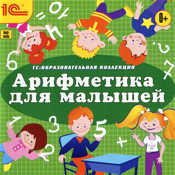 1С: Образовательная коллекция. Арифметика для малышей