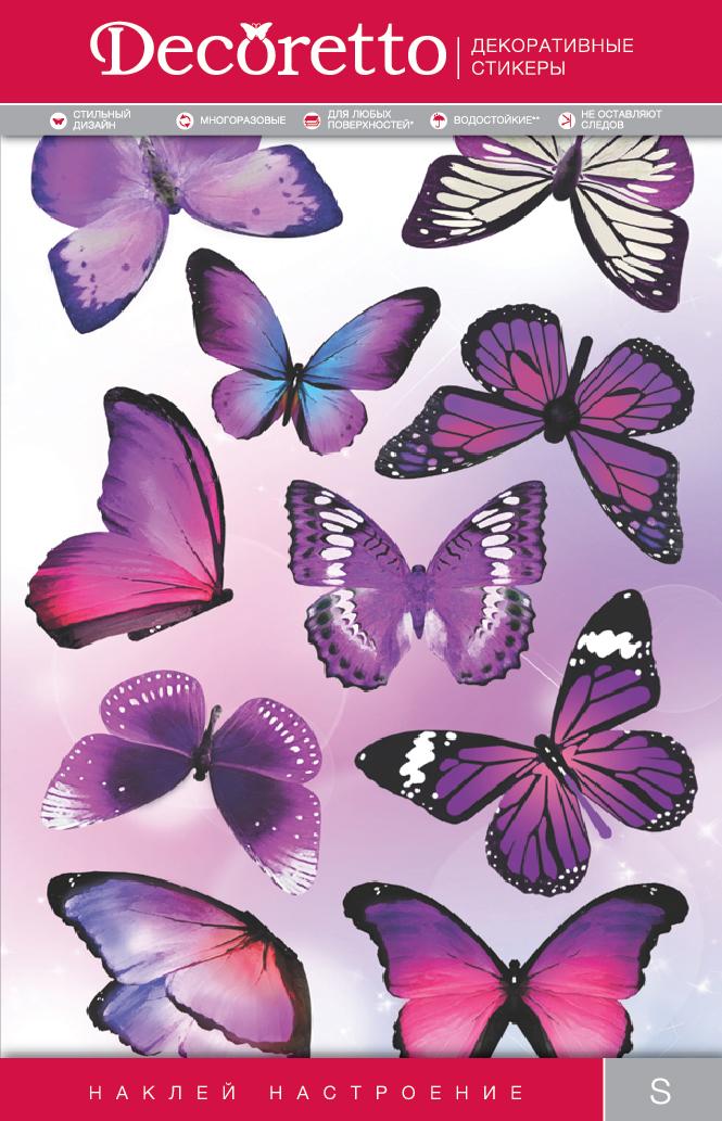 Украшение для стен и предметов интерьера Decoretto Бабочки ультрафиолетTHN132NУкрашение для стен и предметов интерьера Decoretto Бабочки ультрафиолет - это удивительно простой и быстрый способ оживить интерьер помещения. Интерьерные наклейки дадут вам вдохновение, которое изменит вашу жизнь и поможет погрузиться в мир ярких красок, фантазий и творчества. Украшение состоит из 10 самоклеющихся элементов. Преимущества украшений Decoretto: - изготовлены из экологически безопасной самоклеющейся виниловой пленки с водоотталкивающей поверхностью, абсолютно безопасны для здоровья детей; - быстро и легко наклеиваются на любые ровные поверхности: стены, окна, двери, кафельную плитку, виниловые и флизелиновые обои, стекла, мебель; - при необходимости удобно снимаются, не оставляют следов и не повреждают поверхность (кроме бумажных обоев); - многоразовые - если вы решите изменить композицию, то просто снимите наклейки и наклейте их в другом месте; - специальный слой защищает поверхность от влаги и выгорания.Decoretto поможет изменить интерьер вокруг себя: в детской комнате и гостиной, на кухне и в прихожей, витрину кафе и магазина, детский садик и офис.