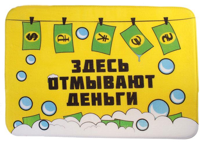 Коврик для ванны Здесь отмывают деньги, 70 х 50 см 667220667220Вы любите веселиться и дарить окружающим улыбки? Яркий коврик Здесь отмывают деньги, выполненный из мягкого текстиля, поднимет настроение вам и вашим гостям. Коврик в ванную комнату с броской, лаконичной надписью и уникальным дизайном не только станет полезным приобретением для создания уюта и комфорта в вашем доме, но также сделает вашу жизнь чуть ярче. Такой коврик станет отличным подарком для любого человека.
