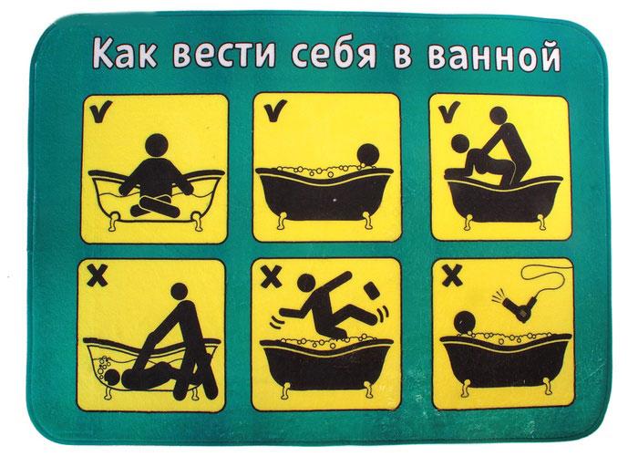 Коврик для ванны Как вести себя в ванной, 70 х 50 см 667216667216Вы любите веселиться и дарить окружающим улыбки? Яркий коврик Как вести себя в ванной, выполненный из мягкого текстиля, поднимет настроение вам и вашим гостям. Коврик в ванную комнату с броской, лаконичной надписью и уникальным дизайном не только станет полезным приобретением для создания уюта и комфорта в вашем доме, но также сделает вашу жизнь чуть ярче. Такой коврик станет отличным подарком для любого человека.
