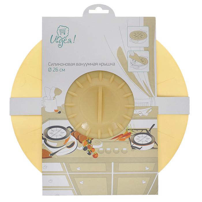 Крышка вакуумная Идея, силиконовая, цвет: желтый. Диаметр 26 смKRY-26Вакуумная крышка Идея, выполненная из пищевого силикона, предназначена для герметичного закрытия любой посуды. Крышка плотно прилегает к краям емкости, ограничивая доступ воздуха внутрь, благодаря этому ваши продукты останутся свежими гораздо дольше. Основные свойства: - выдерживает температуру от -40°С до +240°С, - невозможно разбить, - легко моется, - не деформируется при хранении в свернутом виде, - имеет долгий срок службы, сохраняя свой первоначальный вид, - не выделяет вредных веществ при нагревании или охлаждении, - не впитывает запахи, - не вступает в химическую реакцию с продуктами, - безопасна при использовании в микроволновой печи, в духовке и морозильной камере. Такая крышка станет незаменимым помощником на вашей кухне.