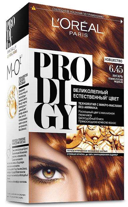 LOreal Paris Краска для волос Prodigy без аммиака, оттенок 6.45, ЯнтарьA7672900Prodigy - инновация от Лореаль Париж - прорывная технология окрашивания с микро-маслами для экстраординарного цвета. Новая формула микро-масел с использованием ультратонких красящих пигментов позволяет создавать желаемый цвет, благодаря проникновению краски в самый центр волоса. Инновационная система микро-масел несет эффект сияющих волос за счет разглаживания их структуры по всей длине. В результате цвет получается невероятно насыщенным, с миллионами переливов различных оттенков. Совершенное и безопасное окрашивание без аммиака дает интенсивный стойкий цвет. Здоровые и безупречно гладкие волосы, которые завораживают своим зеркальным блеском и необыкновенно ярким цветом. В состав упаковки входит: красящий крем (60 г); проявляющая эмульсия (60 г); уход-усилитель блеска (60 мл); пара перчаток; инструкция по применению.
