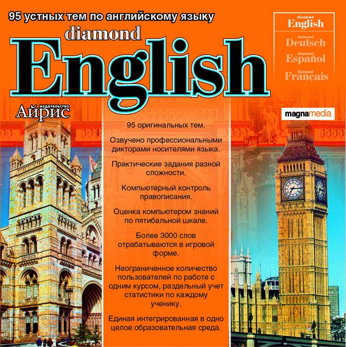 Diamond English: 95 устных тем по английскому языку