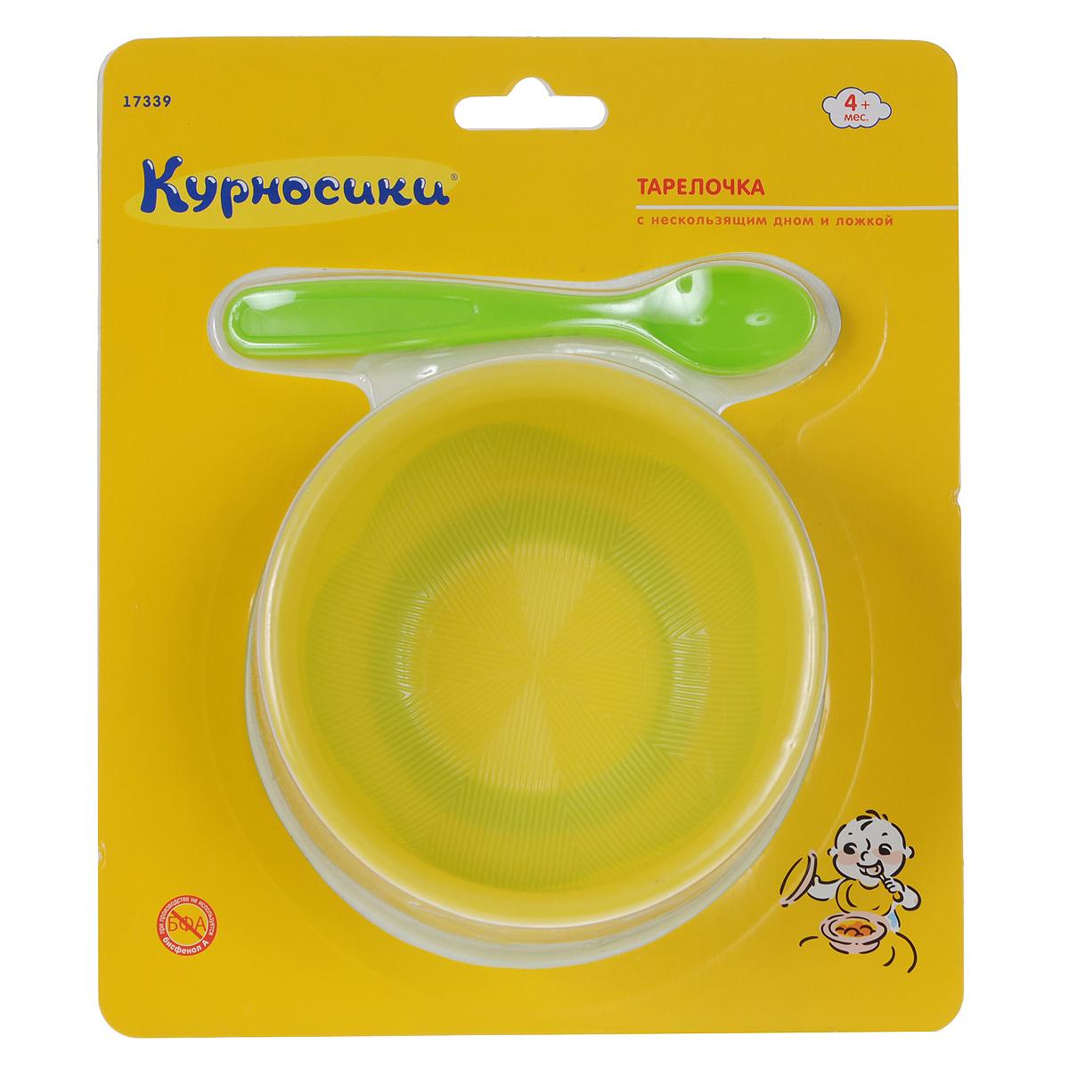 Тарелка Курносики, с нескользящим дном и ложкой, цвет: желтый, салатовый115510Яркая глубокая тарелочка Курносики идеально подойдет для кормления малыша и самостоятельного приема им пищи.Тарелочка выполнена из прочного пищевого пластика. Она подходит для горячей и холодной пищи. Тарелочка имеет нескользящее дно, что очень удобно для малыша и минимизирует проливание на стол. Шероховатое дно тарелки поможет маме растереть крупные кусочки пищи. В комплекте с тарелкой предусмотрена ложечка. Не содержит бисфенол А. Рекомендуемый возраст от 4 месяцев.
